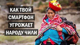 Как Ваш смартфон угрожает коренным жителям Чили