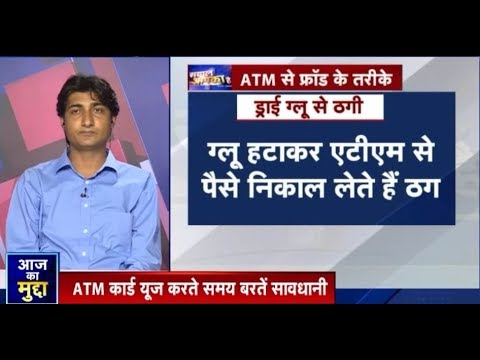 ATM Card Fraud in India - Steps to Avoid ATM  Fraud !! Sawal Aapka Hai
