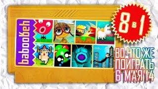 ВоЧтоЖеПоиграть!? #0009 - Еженедельный Обзор Игр на Android и iOS