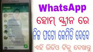 //Odia// How to set whatsapp home screen our image in mobile (The letest upload 2018-19)