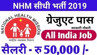 NHM Recruitment 2019 || 501 Posts || National Health Mission Recruitment 2019 || All India Job | NHM