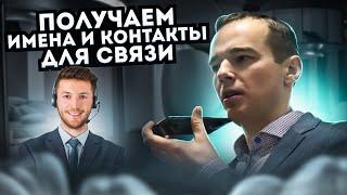 Как получить ИМЕНА и КОНТАКТЫ для ХЕДХАНТИНГА. Владимир Якуба. ЖИВОЙ ЗВОНОК.