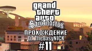 GTA: San Andreas. Полное прохождение. #11