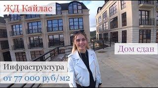 Квартиры в Сочи с документами. Купить квартиру в Сочи недорого. Недвижимость в Сочи