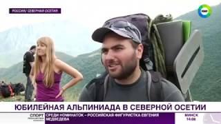 Юбилейная Альпиниада стартовала в Северной Осетии - МИР24