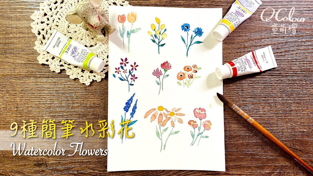 *╮Q Colour 童萌繪╭*一口氣學會9種簡筆水彩花的畫法 9 Simple Watercolor Flowers
