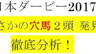 日本ダービー2017 穴馬2頭発見! 徹底分析