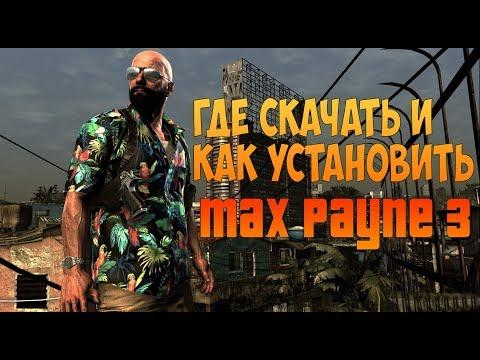 Где скачать и как установить Max Payne 3