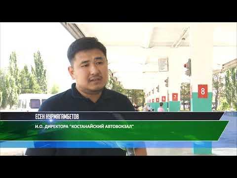В автовокзале Костаная закрыли международный рейс «Костанай-Челябинск»
