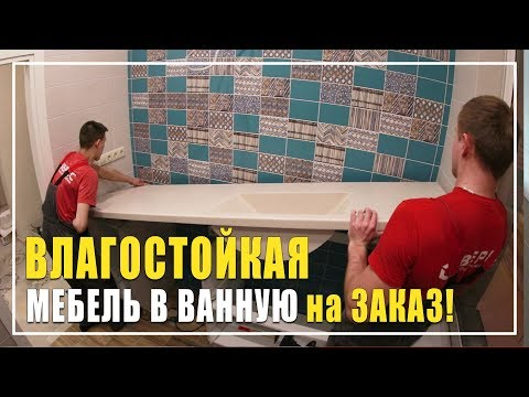 Влагостойкая мебель для ванной на заказ / Студия мебели Верес