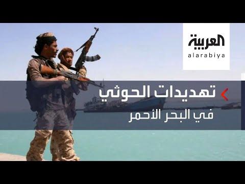 أشهر حوادث تهديد الحوثي للملاحة الدولية في البحر الأحمر وباب المندب  - نشر قبل 5 ساعة