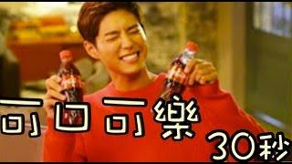 170104朴寶劍可口可樂廣告30秒