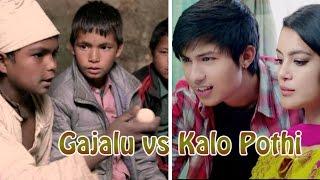 GAJALU vs KALO POTHI - गाजलु vs कालो पोथी