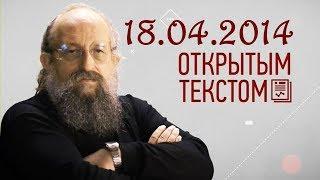 Анатолий Вассерман - Открытым текстом 18.04.2014