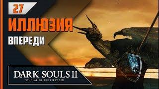 видео Прохождение игры Dark Souls 2 (страница 2)