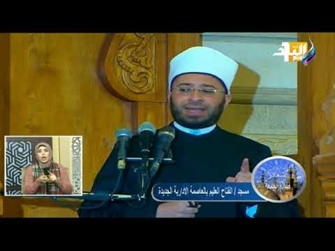رسائل مصر إلى العالم خطبة الجمعة من مسجد الفتاح العليم الدكتور أسامة الأزهري
