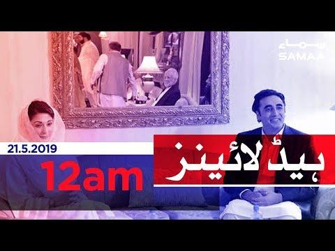 Samaa Headlines - 12AM - 21 May 2019
