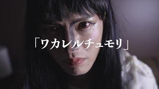 ジャスミン MV「ワカレルチュモリ」