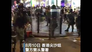 香港尖沙咀弥敦道警察从警署内向示威者发射催泪弹