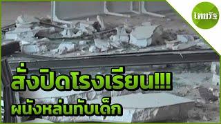 สั่งปิดโรงเรียนผนังหล่นทับเด็ก-23-04-62-ข่าวเย็นไทยรัฐ