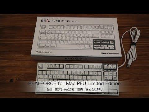PFU向け限定仕様モデル「REALFORCE For Mac PFU Limited Edition」の紹介