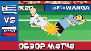 Уругвай - Россия 3-0 Обзор матча (Мультбол)
