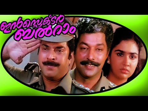 Inspector Balram | Malayalam Super Hit Full Movie HD | Mammootty & Urvashi