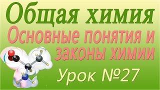 Оксиды 1. Урок 27