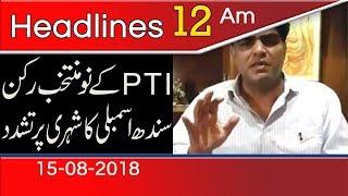 News Headlines & Bulletin   12:00 AM    15 August 2018   92NewsHD