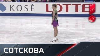 Гран-при Японии. Женщины.  Короткая программа Марии Сотсковой