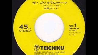 Keitaro Miho - The Gorilla Seven