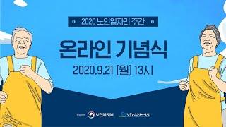 2020 노인일자리 주간 온라인 기념식