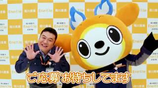 アンタッチャブル山崎弘也さんが堀川産業の熱血社員として同社の新オリ...