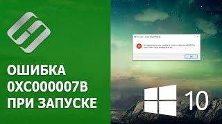 🛠️ Как исправить ошибку 0xc000007b 🐞 при запуске программы, игры в Windows 10, 8 или 7