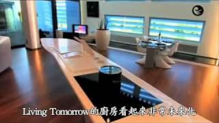 未來房屋 Living Tomorrow(中文)