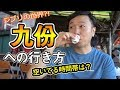 【台湾・台北旅 2019】九份への行き方・おすすめの時間帯  まるでジブリの世界?!