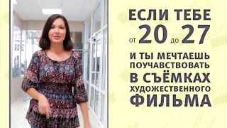 Кастинг на роли в фильме