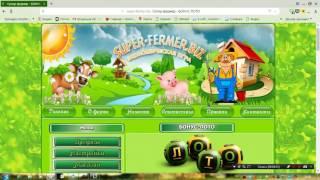 Обзор на экономическую игру с выводом денег - Super-Fermer. Biz