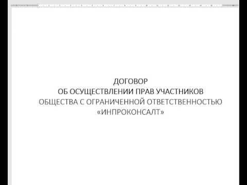 Регистрация ООО - договор об осуществлении прав участников ООО
