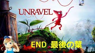 【初心者ママ実況】END 旅の終着点【UNRAVEL】