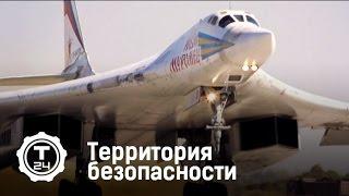 Территория безопасности  Лада Веста и Эра ГЛОНАСС, ракетоносец Ту 160