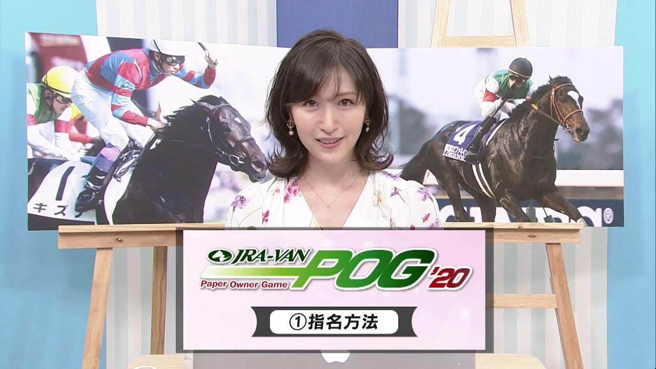 JRA-VAN POG'20紹介 / JRA-VAN[公式]