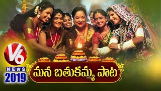 V6 Bathukamma Song 2019 || V6 Exclusive