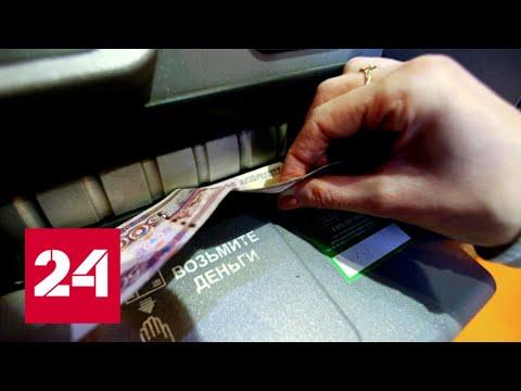 Россиянам разрешат выкупать свои кредиты у банка. 60 минут от 30.08.19