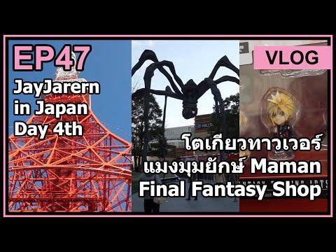 VLOG เที่ยวญี่ปุ่น Day 4th โตเกียวทาวเวอร์ แมงมุมยักษ์ Maman Final Fantasy Shop
