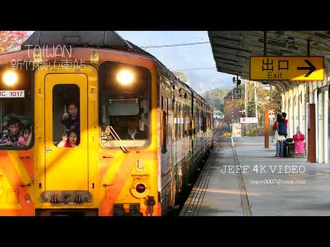 2018年春-新竹橫山車站-櫻花旅行と観光-(4K影片)-Hsinchu hengshan station SAKURATaiwan Travel Guide #jeff0007