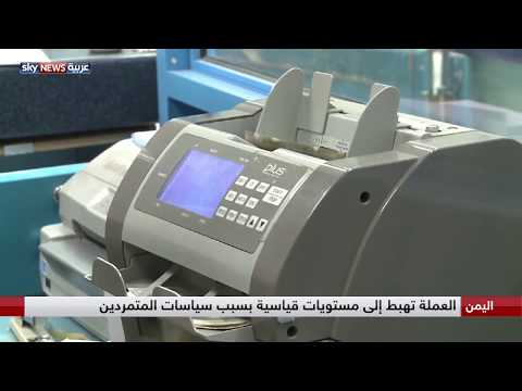 ميليشيات الحوثي تعرقل جهود الحكومة الشرعية في اليمن لإنقاذ العملة  - نشر قبل 8 ساعة