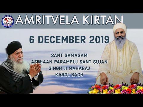 06.12.2019, Amritvela Kirtan, Sant Samagam, New Delhi, LIVE (Parampuj Sant Sujan Singh Ji Maharaj)