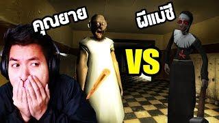 คุณยายแกรนนี่ ปะทะ ผีแม่ชี (Granny vs Evil Nun)