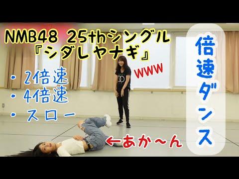 白間美瑠 【踊ってみた】NMB48最新シングル『シダレヤナギ』倍速ダンスにチャレンジ!